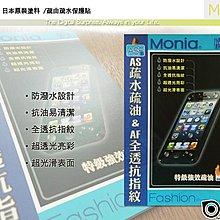~ASF 疏水疏油抗指紋~for華碩 ZenFone5 A500CG A501CG 5吋