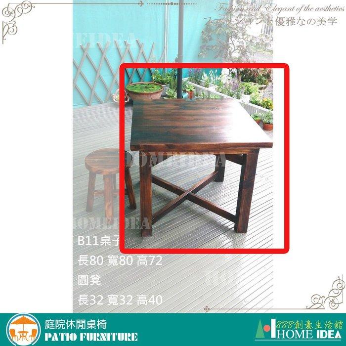 《888創意生活館》411-B11實木正方桌$5,300元(26餐桌椅躺椅折合桌椅休閒椅等候椅)高雄家具
