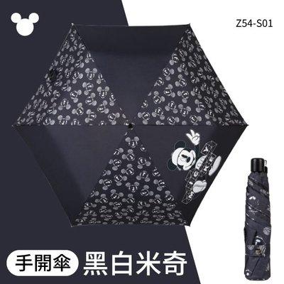 正品(黑白米奇)迪士尼  正版授權 手開摺疊傘  Z54-S01 雨傘 輕量 抗UV 紫外線 折傘 另售米妮 卡通傘