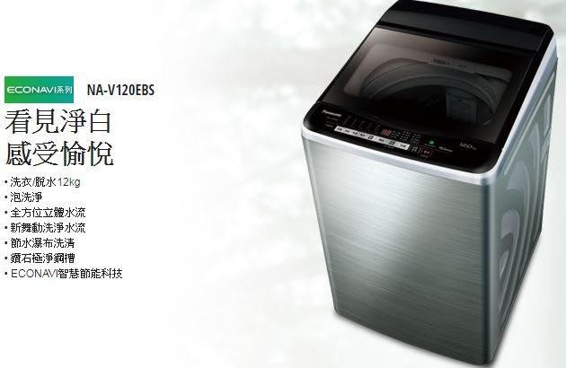 【大邁家電】Panasonic 國際牌 NA-V120EBS-S ECONAVI直立洗衣機 12KG