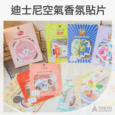 【東京正宗】 迪士尼 造型 香水貼 香氛片 芳香片 共16款