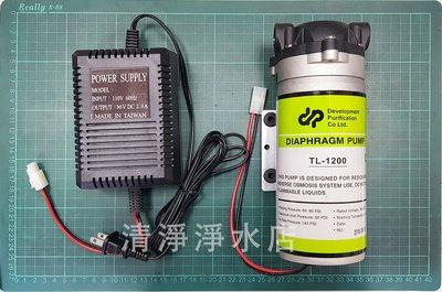 【清淨淨水店】台灣淯成TL-1200耐長時間運轉/商用型馬達+變壓器適用300G~600G只賣3300元 。