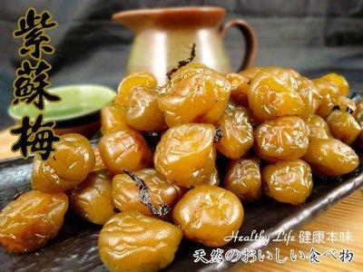 紫蘇梅400g  [TW00150] 健康本味