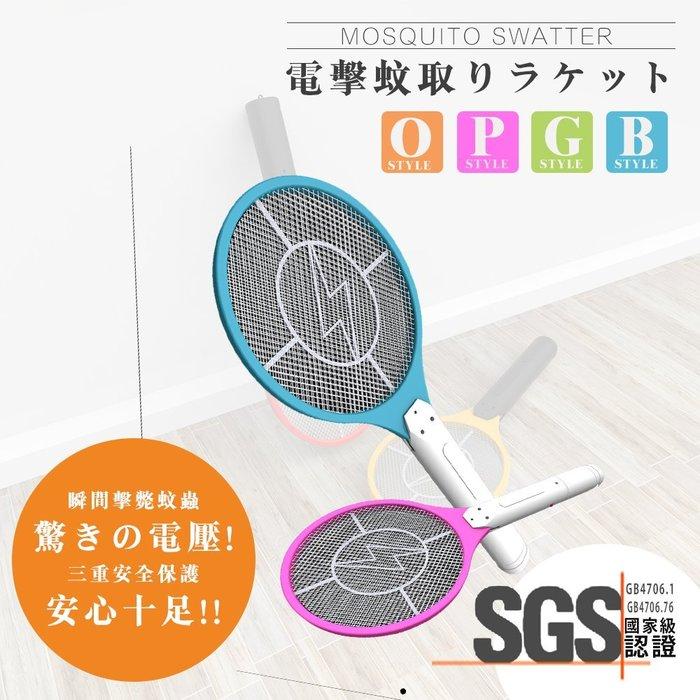 三層電池式強力電蚊拍
