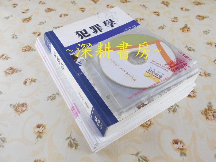 2010/99【犯罪學-李士特】CD函授 有聲課程(已絕版名師)~三四等~司法特考~保成金榜函授