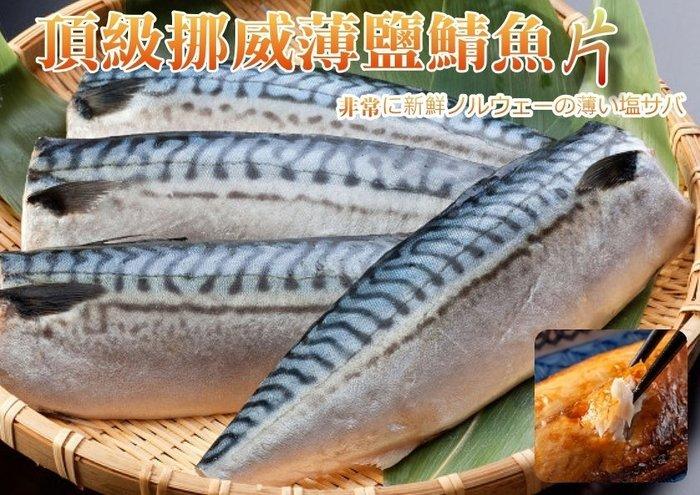 【頂級 挪威薄鹽鯖魚片 3L號 220g】珍貴豐富魚油 肉質鮮美 真空包裝 煎 烤 都美味『即鮮配』