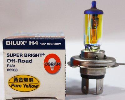【晴天】OSRAM 黃金燈泡 汽車大燈 H4 12V100/90W 歐司朗 德製3000K