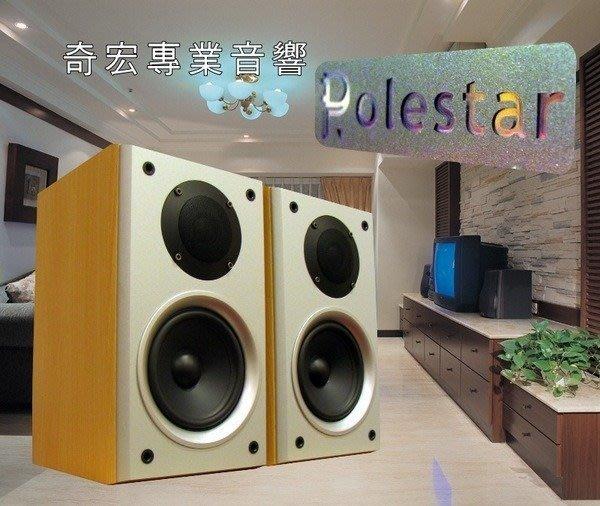 加拿大波耳星Polestar環繞喇叭D-R1可看電影唱歌也OK聽音樂更讚家庭劇院組音質超棒樹林音響店推薦土城音響專賣店家