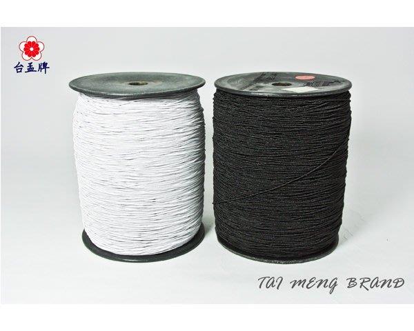 台孟牌 圓鬆緊帶 1mm 黑 白 1000碼 (鬆緊繩、飾品DIY、手工藝、久帶、吊牌、包裝、吊繩、串珠、彈性、彈力)