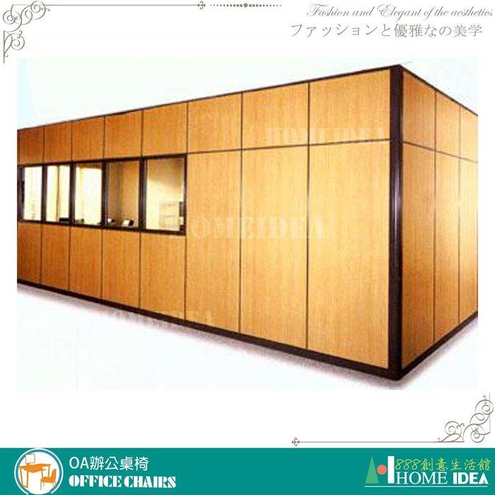 『888創意生活館』176-001-64屏風隔間高隔間活動櫃規劃$1元(23OA辦公桌辦公椅書桌l型會議桌電)高雄家具
