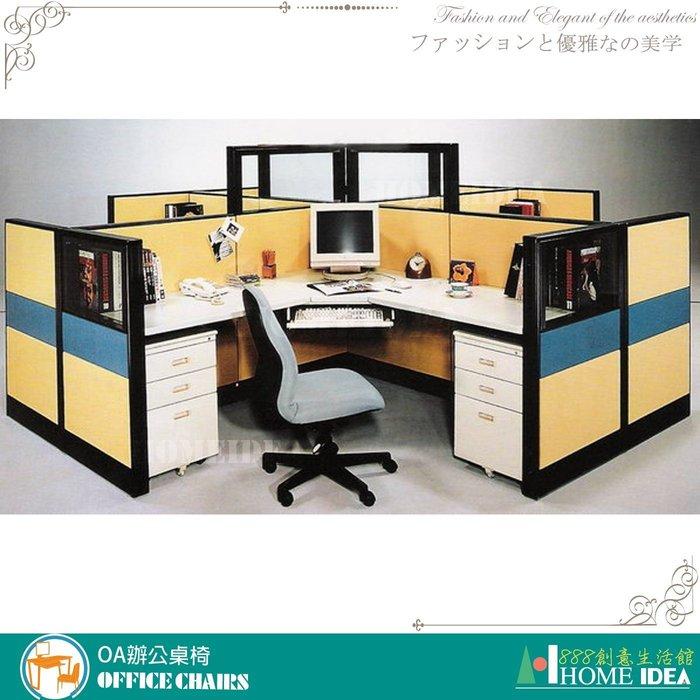 『888創意生活館』176-001-53屏風隔間高隔間活動櫃規劃$1元(23OA辦公桌辦公椅書桌l型會議桌電)高雄家具