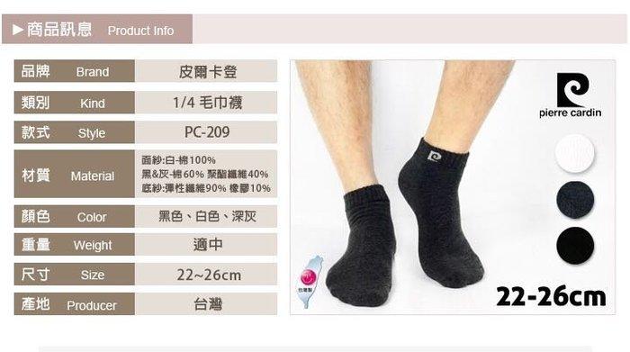 皮爾卡登 PC209 素面休閒氣墊襪 學生襪 襪半毛巾底 一打350