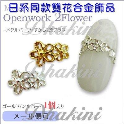 AZ560-561《日系同款雙花合金飾品》~日本流行美甲產品~CLOU同款美甲貼鑽飾品喔