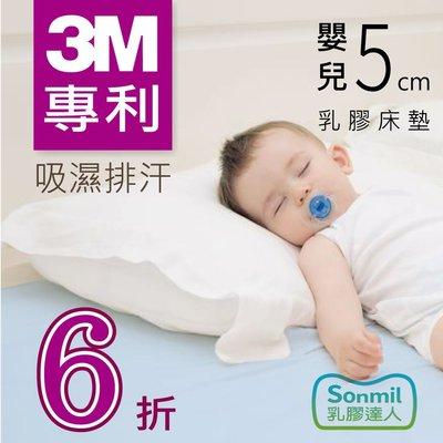 sonmil天然乳膠床墊 無香精無化學乳膠 3M吸濕排汗 65x120x5cm 嬰兒床墊兒童床墊遊戲床墊