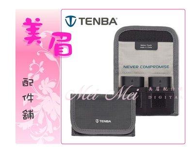 美眉配件 天霸 Tenba Tools Reload 2 Battery Pouch 電池收納包 電池包 腰包 收納腰包