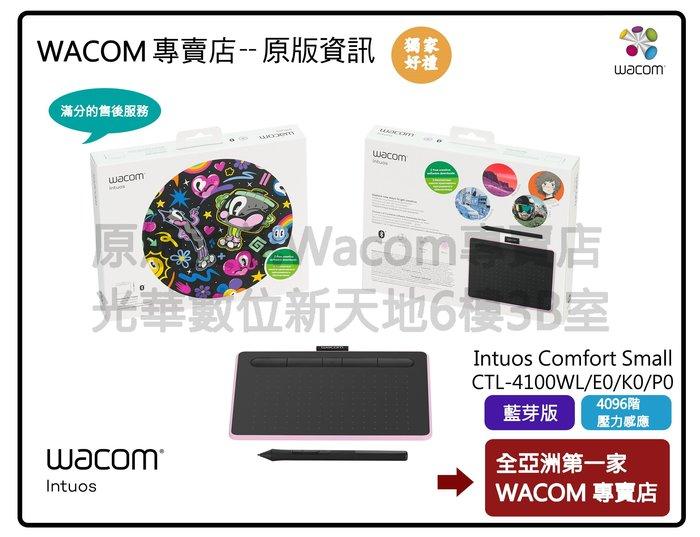 Wacom 專賣店 Wacom Intuos Comfort Small 繪圖板 CTL-4100WL 藍芽版 送六好禮