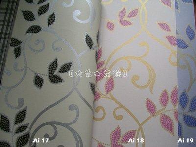 【大台北裝潢】Ai國產現貨壁紙* 葉子(3色) 每支350元