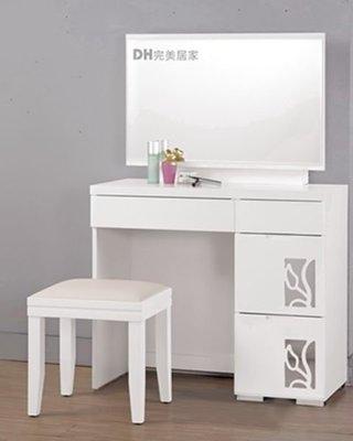 【DH】貨號G023-3《菲力》3尺白色造型推門鏡台椅組˙潔白設計˙質感一流˙主要地區免運
