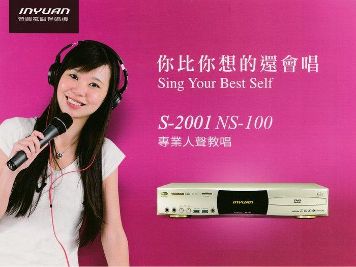 音圓伴唱機NS-100新機上市買就送KTV專業型大鍵盤歡迎搭配音響喇叭擴大機或無線麥克風另有優待價音響找林口音響