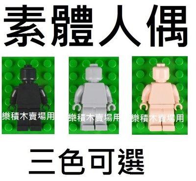 乐积木【现货当日出货】素体人偶 三色可选 黑 灰 肉色 袋装 非乐高 LEGO 相容 积木 MOC 军事 中古