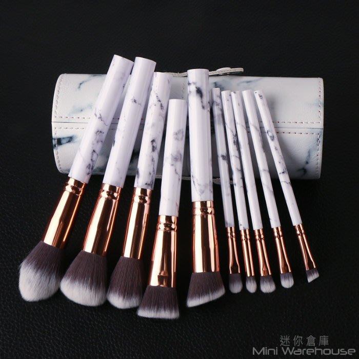北歐大理石紋化妝刷組(十入) 含收納袋/收納筒 粉底刷/腮紅刷/刷具/眼影刷