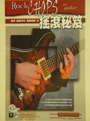 ☆ 唐尼樂器︵☆電吉他有聲教材系列-搖...