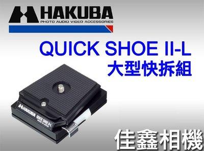 @佳鑫相機@(全新品)Hakuba QUICK SHOE II-L 大型快拆組 同UN-5675 日本製 快拆座 快拆板