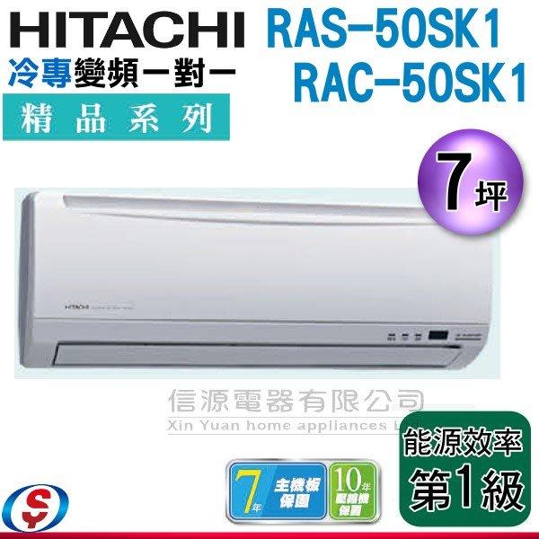 分期12期(安裝另計)8坪【HITACHI 日立 變頻一對一分離式《冷專》冷氣】RAS-50SK1/RAC-50SK1