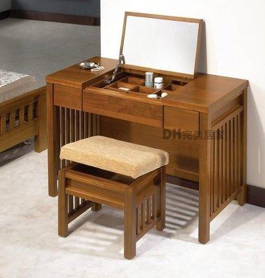 【DH】貨號DH025《維娜》3.2尺精製柚木色實木兩用鏡台椅組˙質感一流˙主要地區免運