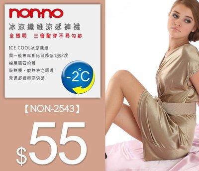 **幸福泉** 儂儂【NON-2543】non-no 冰涼纖維涼感褲襪.特惠價$55