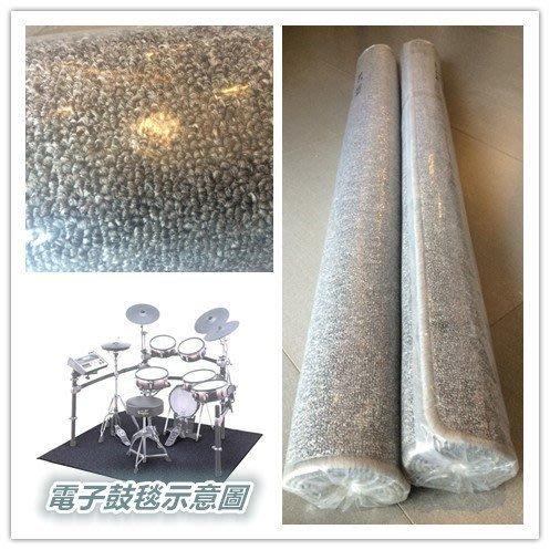 【六絃樂器】全新灰色電子鼓墊 電子鼓毯 防滑地墊 地毯 / TD-4KP、TD-1K、TD-1KV 適用