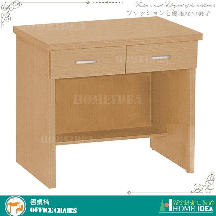 『888創意生活館』187-SS-0002山毛色3尺書桌$1,500元(13-2辦公桌辦公椅書桌電腦桌電腦椅)高雄家具