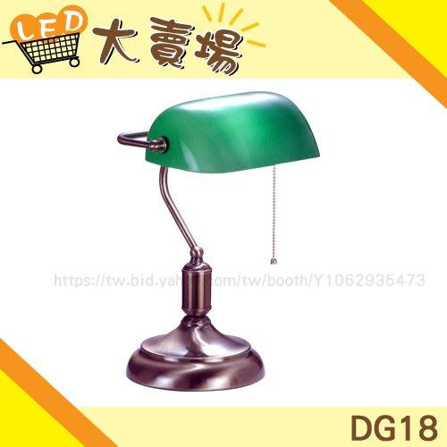 N【LED 大賣場】(DG18) 檯燈 桌燈復古古銅 綠色燈罩 銀行燈閱讀燈 壁燈 可裝LED燈泡E27其他燈具