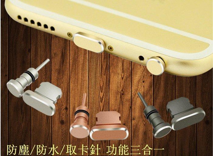 【妞妞♥3C】金屬3.5mm耳機孔防塵塞 手機充電孔防塵塞 iPhoneX iPhone8 iPhone7 Plus
