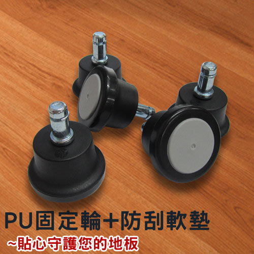 PU輪+PU固定輪   555辦公椅升級配件 木質地板~木地板~電腦椅~辦公椅~兒童椅
