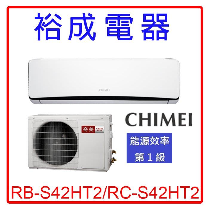 【裕成電器.來電爆低價】奇美星鑽變頻冷暖RB-S42HT2 RC-S42HT2另售RAS-40NK CS-LX40BA2