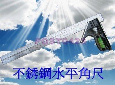 福田商城=300mm移動式不鏽鋼多功能組合水平角尺 水平活動角尺 45度直角拐尺 帶水平
