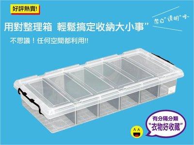 發現新收納箱『KEYWAY:全透明分類整理箱(K019強固型)』6格整齊一致,家庭用品分類箱,床底儲藏箱,3個運費0元