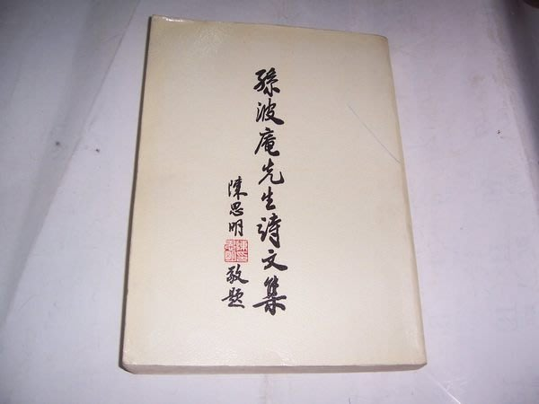 憶難忘書室☆民國88年出版-孫波庵先生詩文集(下)共1本.