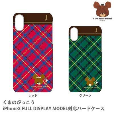 尼德斯Nydus 日本正版 小熊學校 傑琪 Jackie 學院風 硬殼 附吊飾孔 手機殼 iPhone X