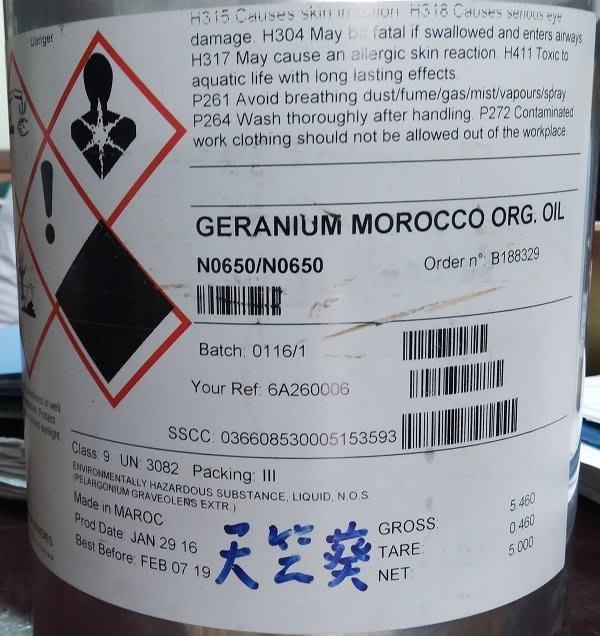 天竺葵 eco有機認證 天竺葵精油 5ml 產地:摩洛哥 【含稅價】350元 芳療級天竺葵