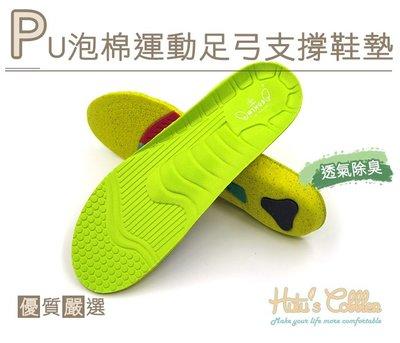 ○糊塗鞋匠○ 優質鞋材 C162 PU泡棉運動足弓支撐鞋墊 台灣製造 吸汗纖維布 Foam發泡 減壓