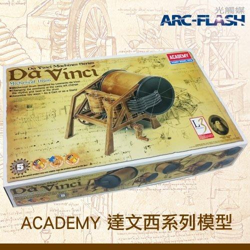 【ACADEMY系列】NO.5 機械戰鼓 - 以達文西手稿設計,可動式組裝模型,附圖解說明書