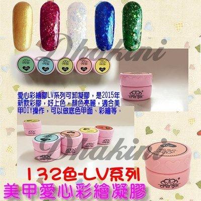 LV61~80下標區~《日本進口原料美甲愛心彩繪凝膠》~LV全系列有132色