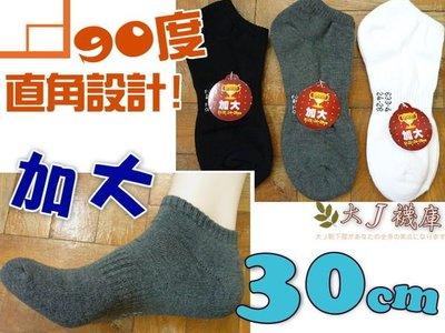 L-31-2特大Y跟氣墊隱形襪【大J襪庫】1組3雙 男30cmXXL加大尺碼純棉襪-踝襪船襪低口學生襪-加厚毛巾襪運動襪