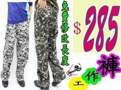 【迷彩潮】免费修改长度  30腰~46腰  丛林迷彩!多袋工作迷彩裤(3968-6)
