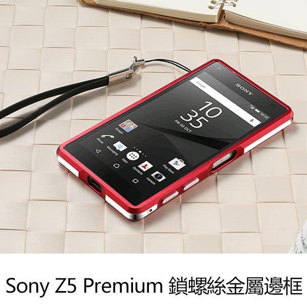 Sony XA1 Ultra 手機殼 索尼 XZ Premium Z5P XP XZ1 XZS XC Z5 Z4 Z3 金屬邊框 鎖螺絲 保護殼 鋁合金屬框