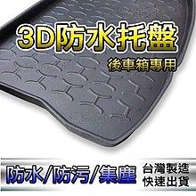 製 3D 防水托盤【TOYOTA C-HR】後車箱 後箱墊 後廂墊 車廂墊 後車廂墊 行李
