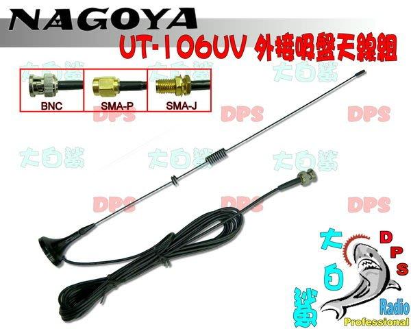 ~大白鯊無線~簡易型外接天線吸盤組(磁鐵)  BNC頭 C-150.S-145.RL-102.P150