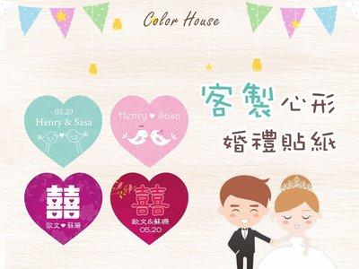 【卡樂好市】【婚禮貼紙 - 客製心形】婚禮小物 / 囍字貼紙 / 喜帖貼紙